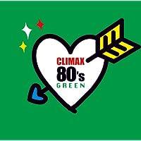 クライマックス 80's GREEN