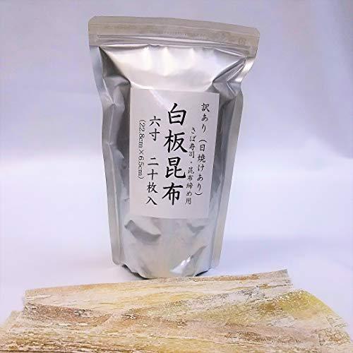 白板昆布(バッテラ昆布)