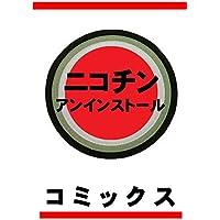 ニコチン・アンインストール・コミックス: マンガを読むだけでタバコがやめられる! ニコアン (ニコアン・ブックス)