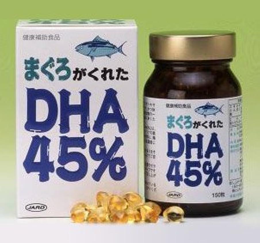 四半期不幸人に関する限りまぐろがくれたDHA45%(単品)ジャード