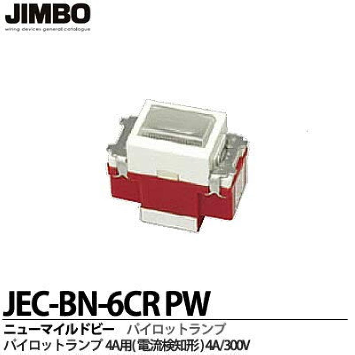 覆す方向米ドル【JIMBO】神保電器 ニューマイルドビーシリーズ パイロットランプ(電流検知形)4A用 JEC-BN-6CR(PW)