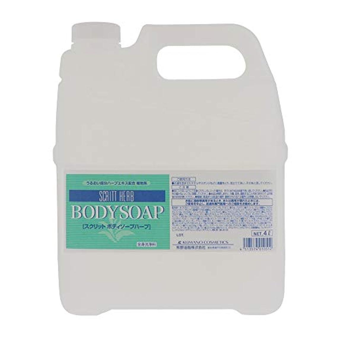 線形ぐるぐるスチュアート島熊野油脂 業務用 SCRITT(スクリット) ボディソープ 4L