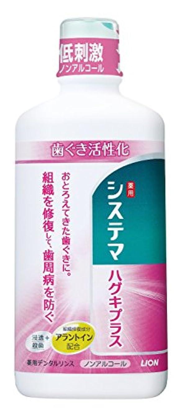 冷淡なプランター捧げる薬用システマ ハグキプラス デンタルリンス(低刺激ノンアルコールタイプ) 450ml ×10個セット