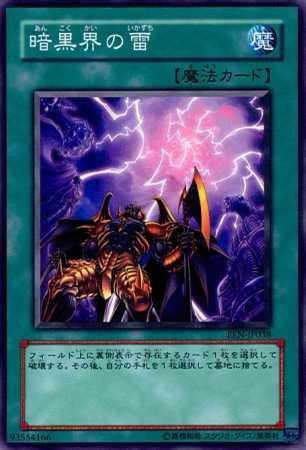 【シングルカード】遊戯王 暗黒界の雷 EEN-JP038 ノーマル