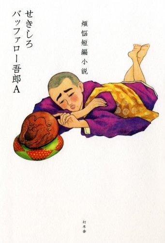 煩悩短編小説の詳細を見る
