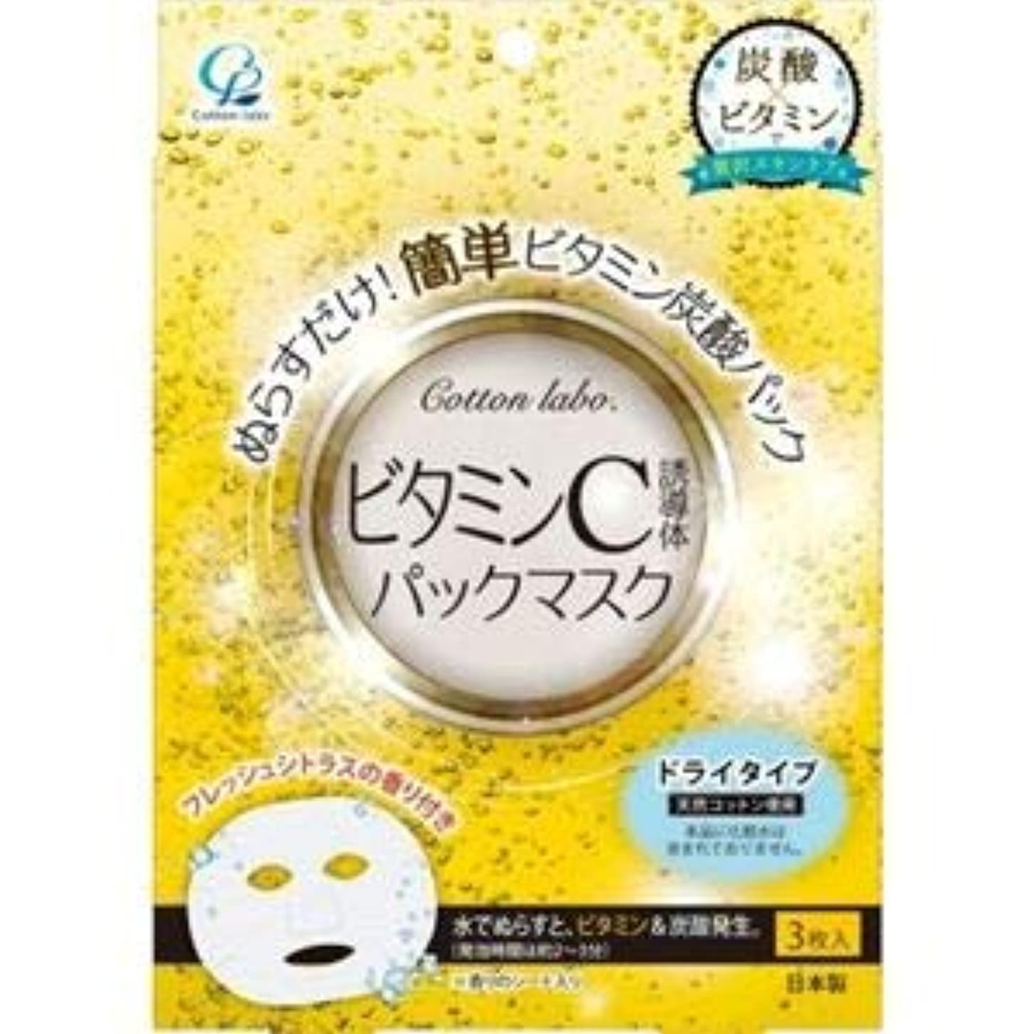 掘る強大な繁雑(まとめ)コットンラボ ビタミンパックマスク3枚 【×5点セット】
