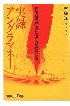 実録アングラマネー――日本経済を喰いちぎる闇勢力たち (講談社+α新書)の詳細を見る