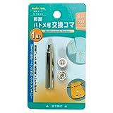 ファミリーツール(FAMILY TOOL) 両面ハトメ用 交換コマ 4mm用 51435