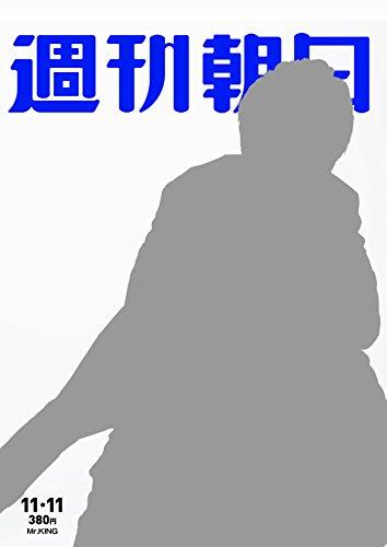 週刊朝日 2016年 11/11号 【表紙:Mr.KING】 [雑誌]