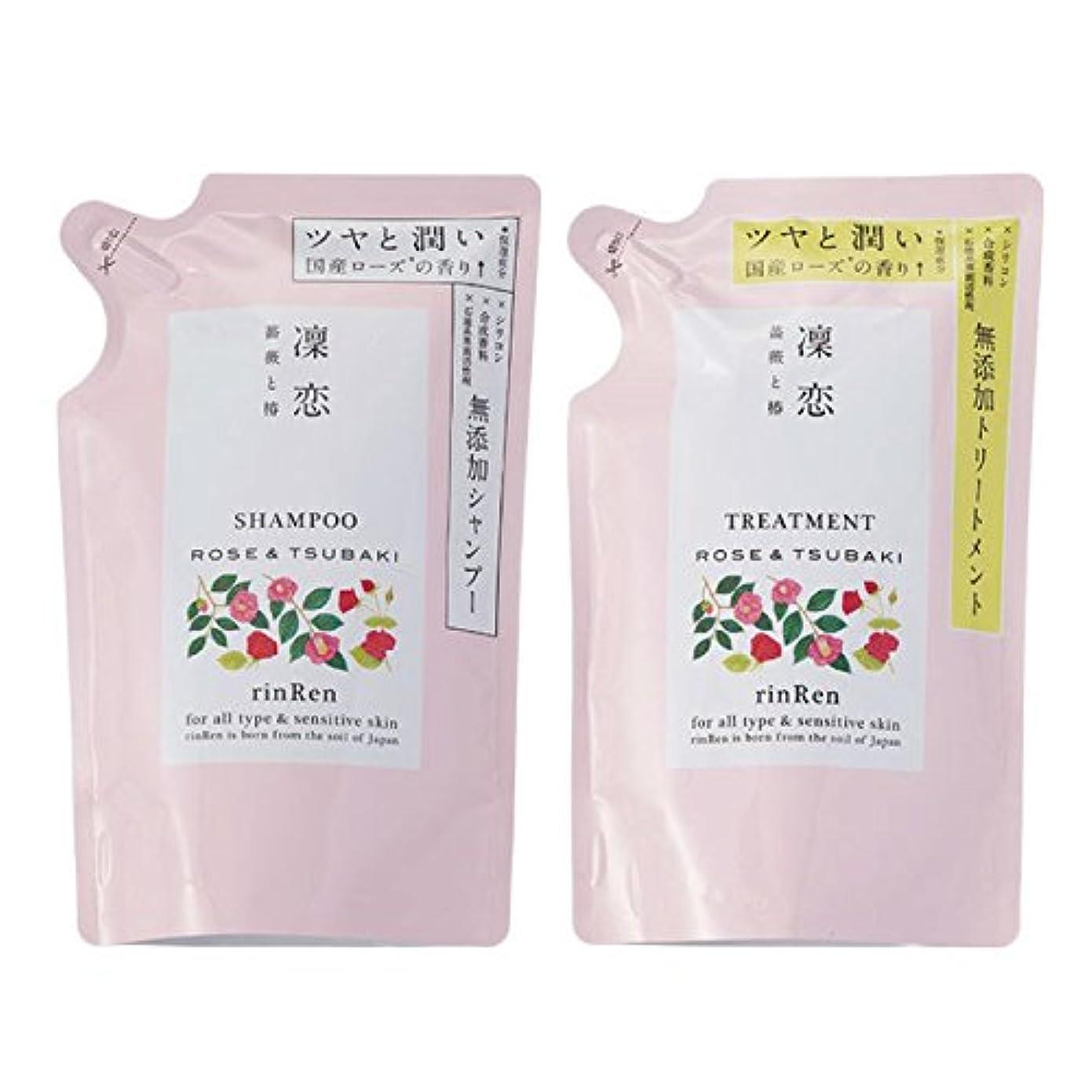 ソケットもの属する凛恋 リンレン レメディアル シャンプー+トリートメント ローズ&ツバキ 詰め替えセット 400ml
