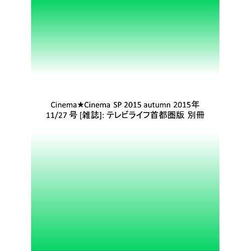 Cinema★Cinema SP 2015 autumn 2015年 11/27 号 [雑誌]: テレビライフ首都圏版 別冊