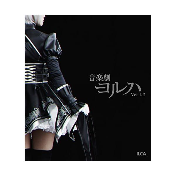 舞台ヨルハ【音楽劇 ヨルハVer1.2/舞台 少...の商品画像