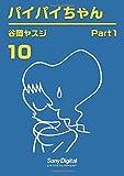 谷岡ヤスジ全集10 パイパイちゃん1