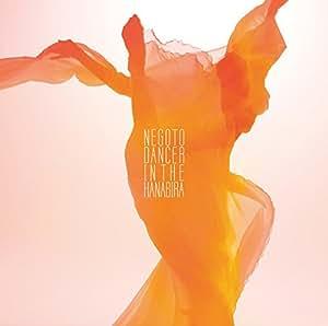 DANCER IN THE HANABIRA(初回生産限定盤)(DVD付)