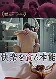 快楽を貪る本能 [DVD]