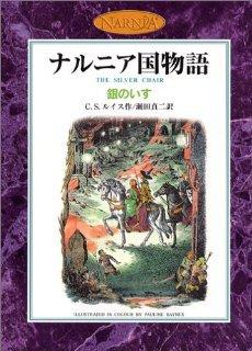銀のいす (岩波少年文庫 (2104)―ナルニア国ものがたり 4)の詳細を見る