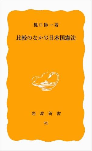 比較のなかの日本国憲法 (岩波新書 黄版 95)の詳細を見る