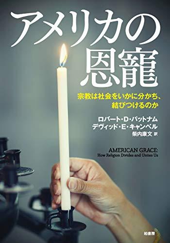 アメリカの恩寵――宗教は社会をいかに分かち、結びつけるのか
