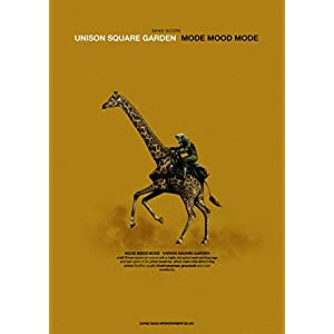 バンド・スコア UNISON SQUARE GARDEN「MODE MOOD MODE」
