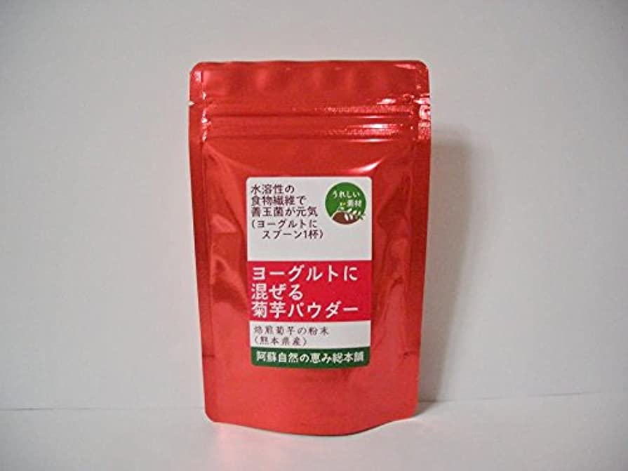 ポスター補正までヨーグルト用菊芋パウダー(顆粒タイプ)」50gX2袋