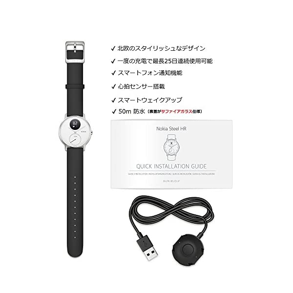Withings / Nokia スマートウォ...の紹介画像3