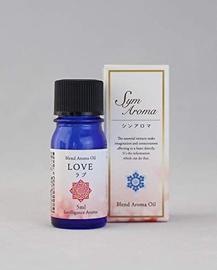 細いライラック葉を集めるシンアロマ LOVE(ラブ)5ml ブレンドアロマオイル
