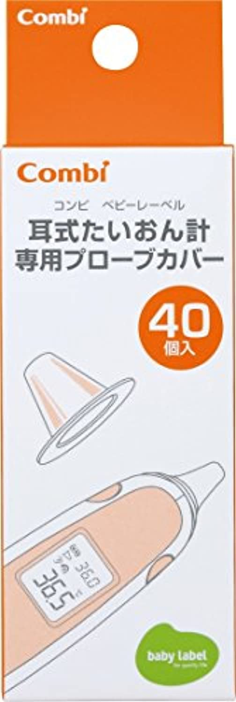 コンビ ベビーレーベル 耳式たいおん計 専用プローブカバー 40個入