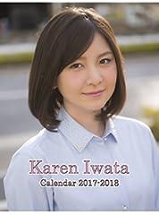 岩田華怜 卓上カレンダー (2017.4~2018.3 )