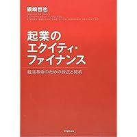 起業のエクイティ・ファイナンス---経済革命のための株式と契約