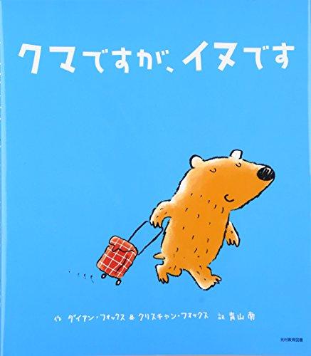 クマですが、イヌですの詳細を見る