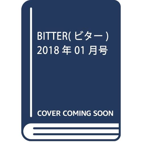BITTER(ビター) 2018年 01 月号 [雑誌]
