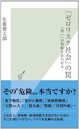 「ゼロリスク社会」の罠~「怖い」が判断を狂わせる~ (光文社新書)の詳細を見る