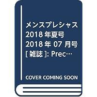 メンスプレシャス2018年夏号 2018年 07 月号 [雑誌]: Precious(プレシャス) 増刊