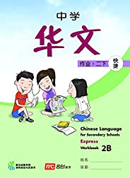 Chinese Language Workbook 2B for Secondary Schools (CLSS) (Express)