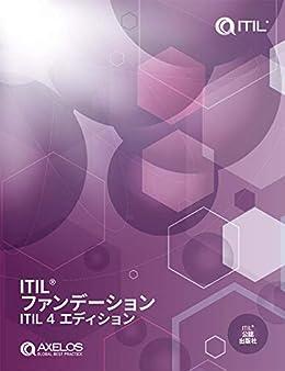 ITIL® ファンデーション ITIL 4 エディション Kindle版
