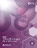 ITIL® ファンデーション ITIL 4 エディション