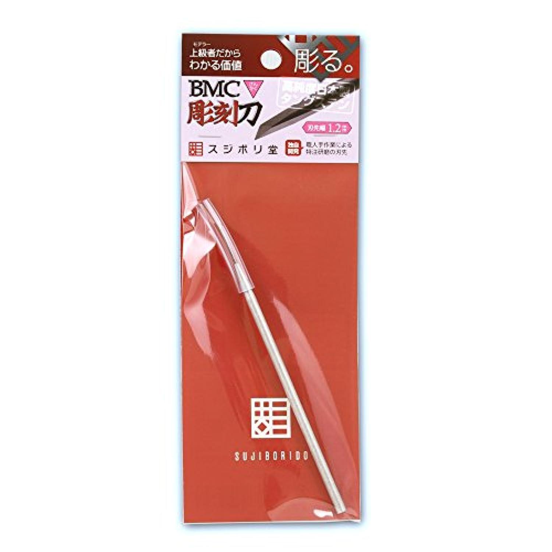 BMC彫刻刀 三角 幅1.2mm