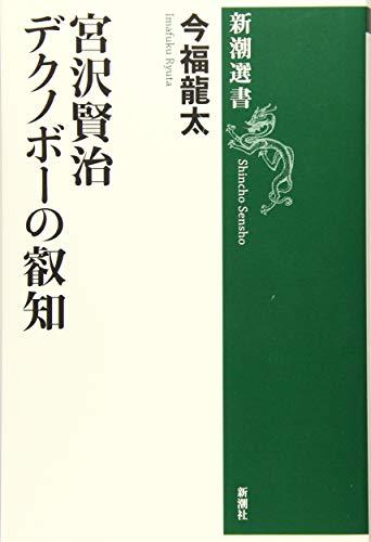 宮沢賢治 デクノボーの叡知 / 今福 龍太