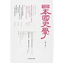 日本国史学第3号