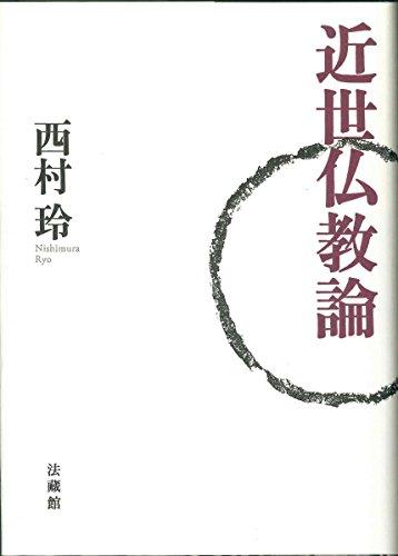 近世仏教論
