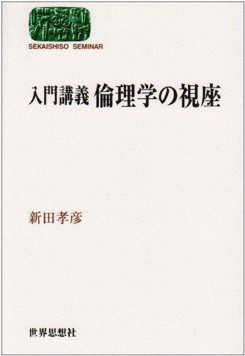 入門講義 倫理学の視座 (SEKAISHISO SEMINAR)の詳細を見る