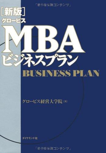 [新版]グロービスMBAビジネスプランの詳細を見る