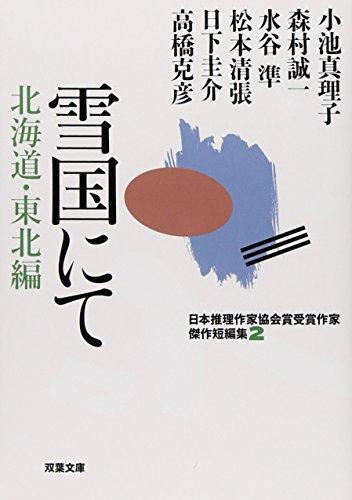 雪国にて 北海道・東北編-日本推理作家協会賞受・・・