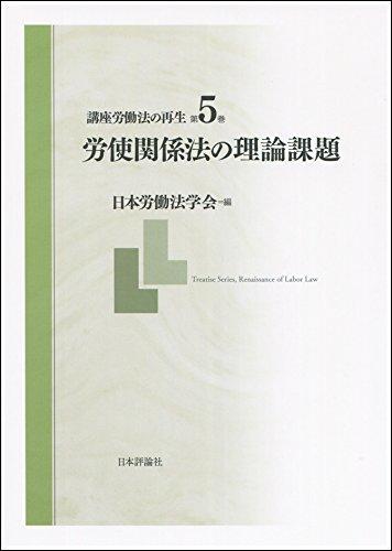 講座 労働法の再生 第5巻 労使関係法の理論課題