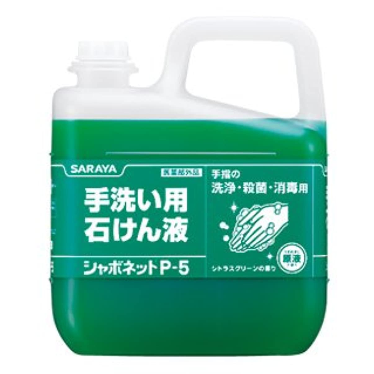 適度に劇的かみそりサラヤ シャボネット P-5 5kg×3 シトラスグリーンの香り