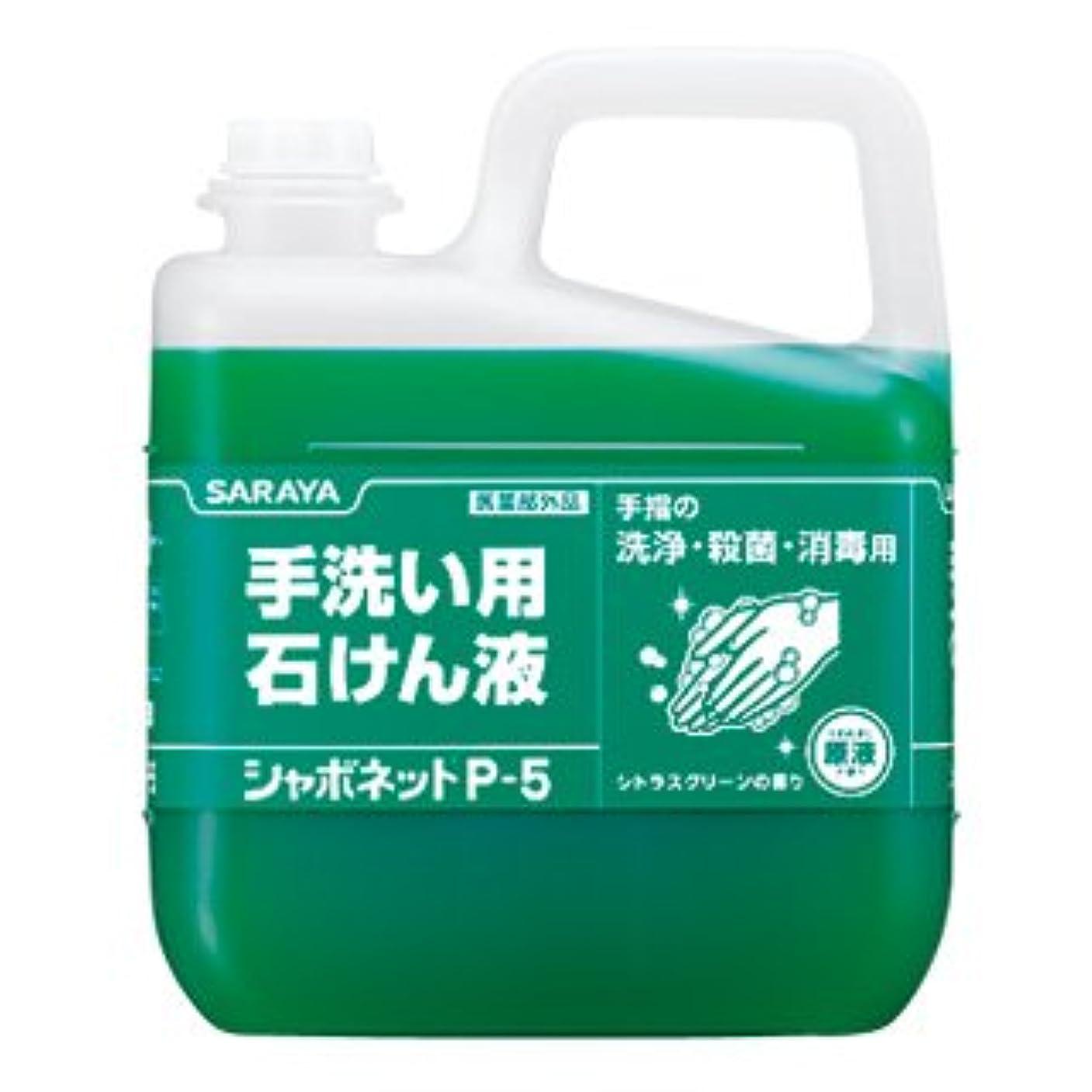 不潔早める却下するサラヤ シャボネット P-5 5kg×3 シトラスグリーンの香り