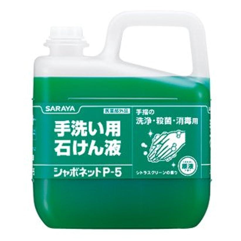 中央成人期しなければならないサラヤ シャボネット P-5 5kg×3 シトラスグリーンの香り