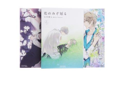 花のみぞ知る コミック 1-3巻 セット (ミリオンコミックス CRAFTシリーズ48)