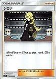 ポケモンカードゲーム SMI スターターセット シロナ   ポケカ サポート トレーナーズカード シングルカード