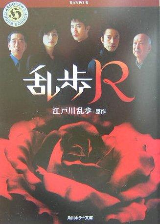 乱歩R (角川ホラー文庫)の詳細を見る